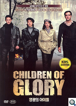 DVD Front Cover